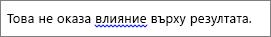 Възможна граматична грешка, указана с вълнообразно подчертаване в синьо