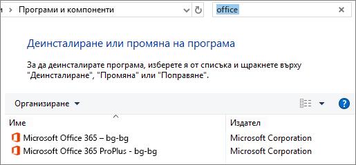 Показва две инсталирани копия на Office в контролния панел