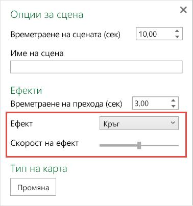 """Поле """"Избор"""" за """"Ефекти"""""""