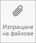 Бутон за изпращане на файлове в OneDrive за Android