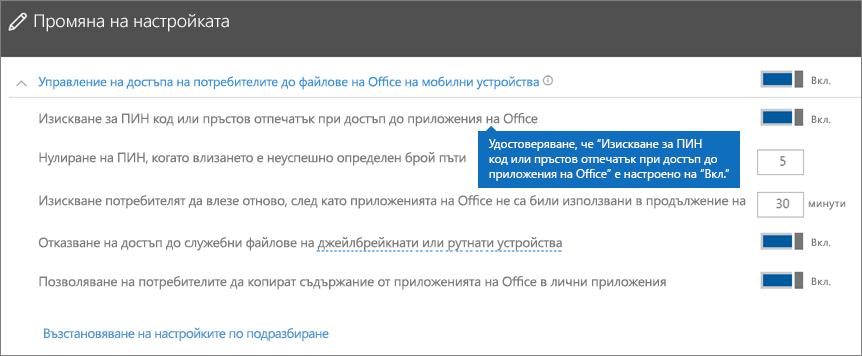 """Уверете се, че """"Изискване за ПИН код или пръстов отпечатък при достъп до приложения на Office"""" е настроено на """"Вкл.""""."""