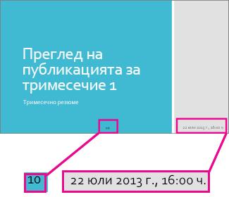 Добавяне на дата, час и номера на слайдове