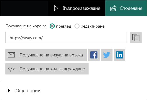 Меню на Sway от вашия акаунт в Microsoft