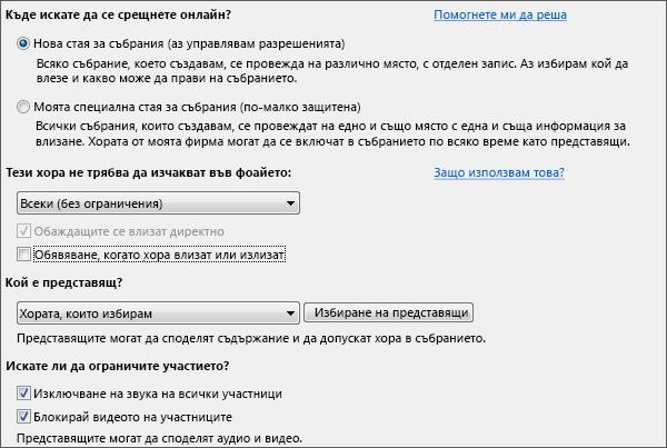 Екранна снимка на опциите за събрание с избрани опции за голяма аудитория