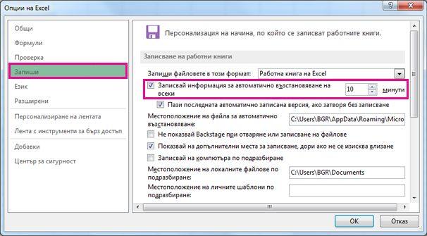 Опцията за записване в Опции на Excel