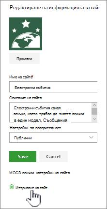 Местоположение на сайт за изтриване на екипен сайт на SharePoint
