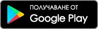 Бутон за Google Play Магазин
