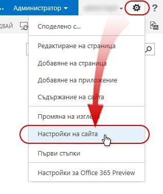 Опции за настройките на Outlook в уеб