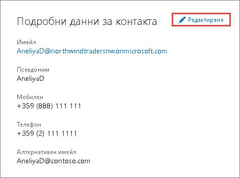 Използване на подробните данни за връзка за актуализиране на информацията за администратор