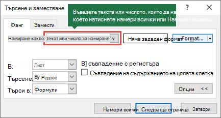 Натиснете Ctrl+F, за да стартирате диалоговия прозорец Търсене