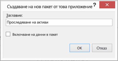 """Диалоговият прозорец """"Създаване на нов пакет от това приложение"""""""
