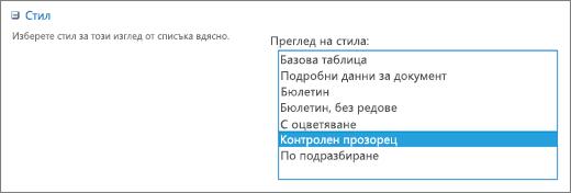 """Избор на стил в страницата """"Типове изгледи"""""""
