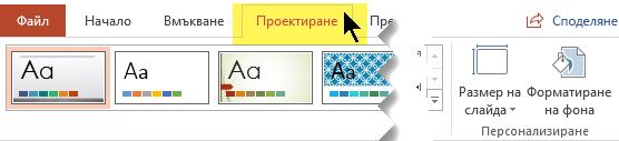 """Изберете раздела """"Проектиране"""" на лентата с инструменти. Бутонът от менюто """"Размер на слайда"""" в десния край има контрола за ориентация на слайда."""