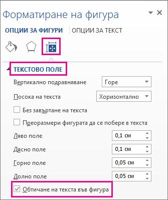Обтичане на текста във фигура квадратче за отметка