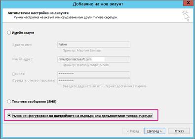 Изберете ръчно конфигуриране на настройките на сървъра или допълнителни услуги типове.
