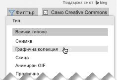 """Отворете """"Филтър"""" и под """"Тип"""" изберете """"Графична колекция"""""""