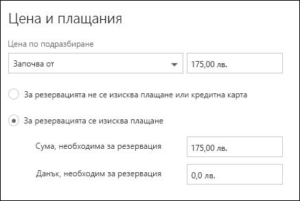 Заснемане на екрана: описваща изисква плащане за услуга