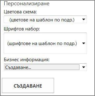 Опции за шаблон за пощенски картички от Office.com.