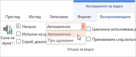 Избиране на опция за старт в раздела инструменти за възпроизвеждане на аудио