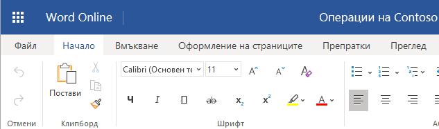 Лентата в Word Web App