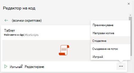 Контекстното меню на Office Script