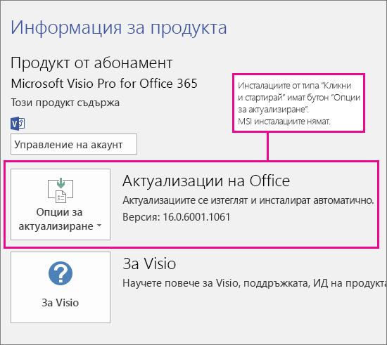 """Инсталациите от типа """"Kликни и стартирай"""" имат бутон """"Опции за актуализиране"""" на страницата на акаунта. Инсталациите, базирани на MSI, нямат такъв бутон."""