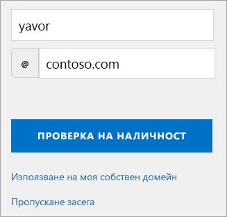 Екранна снимка на избор диалоговия прозорец вашата персонализирана имейл адрес.