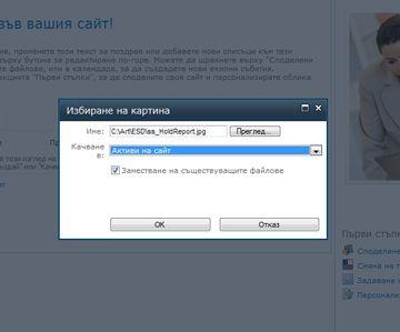 Добавяне на изображение към сайт