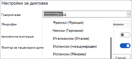 Езици, които можете да диктувате в