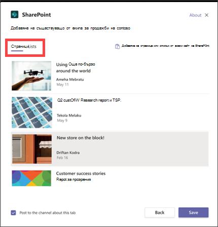 Прозорец за прехвърляне на SharePoint