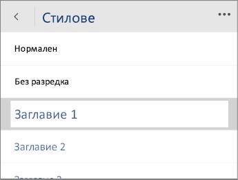 """Екранна снимка на менюто """"Стилове"""" в Word Mobile с избрана опция """"Заглавие 1""""."""