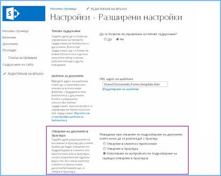 Екранна снимка на страницата ''Разширени настройки'' за библиотека с документи на SharePoint