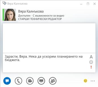 Екранна снимка на прозореца за разговор с незабавни съобщения