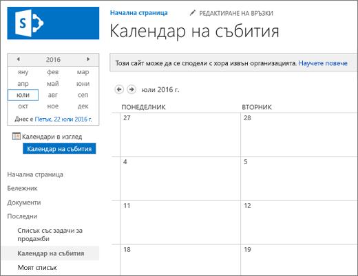 """Пример за списък с приложението """"Календар""""."""