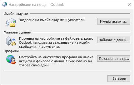 """Диалоговият прозорец """"Настройване на поща – Outlook"""", който е достъпен чрез настройките за поща на контролния панел"""