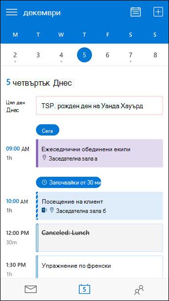Изглед на дневен ред