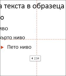 Обозначение показва разстоянието до центъра на слайда