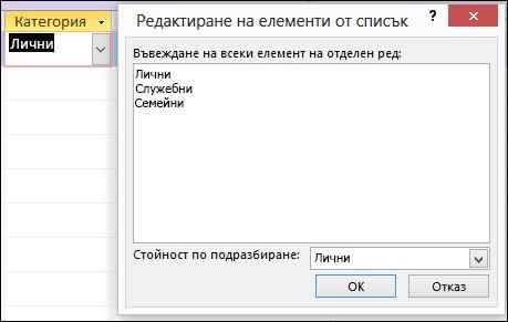 """Диалогов прозорец """"Редактиране на елементи от списък"""" във формуляр на Access"""