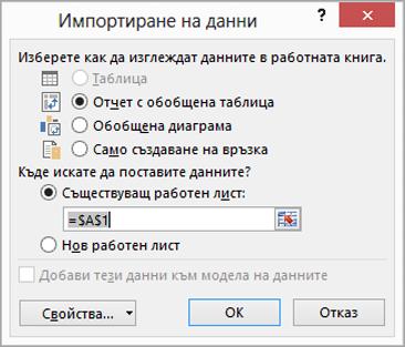 Импортиране на данни