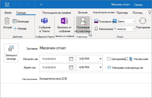 Планиране на среща в Outlook