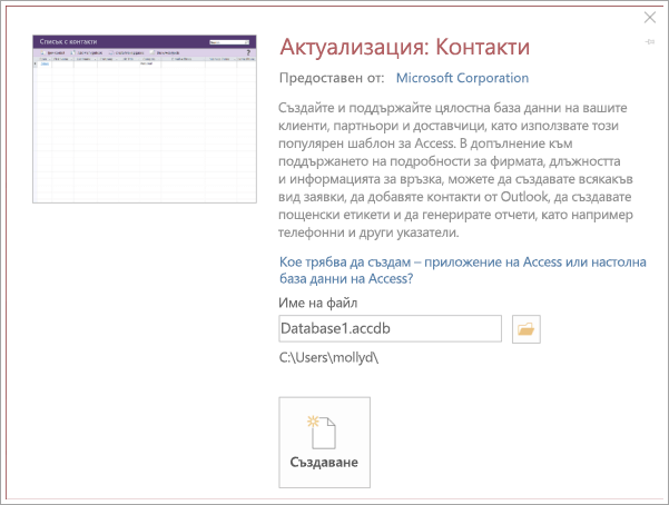 Екранна снимка на интерфейса на списъка с контакти