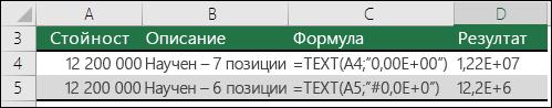 Кодове за форматиране за експоненциален запис