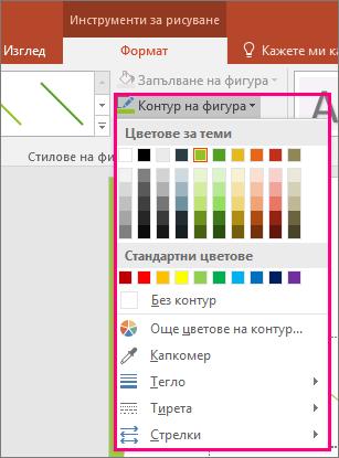 Показва опциите за цвят на линии в Office
