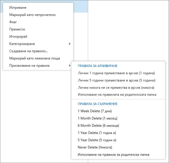 Екранна снимка показва контекстно меню с опцията за правила за присвояване избрани, която показва Архив и правила за задържане налични да приложите към избрания имейл съобщение.