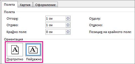 бутоните ''портретно'' и ''пейзажно'' в диалоговия прозорец ''настройка на страниците''.