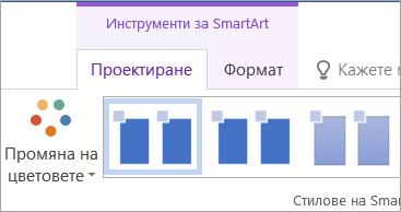 """Бутонът """"Промяна на цветовете"""" в раздела """"Проектиране"""" в инструментите за SmartArt"""