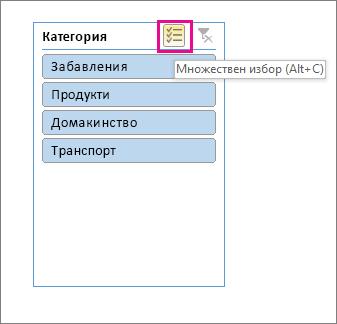 Избори на сегментатор с осветен бутон за избор на няколко