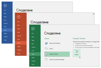 Сътрудничество с други приложения на Office 365