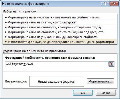 """Формула в диалоговия прозорец """"Ново правило за форматиране"""""""