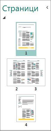 Екран за навигация в страниците, показващ единични страници и две разтворени страници.